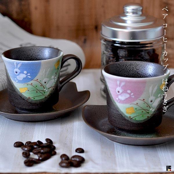 【九谷焼】ペア コーヒーカップ はねうさぎ
