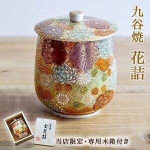 還暦祝いに人気の伝統本舗九谷焼 蓋付き湯呑みの還暦祝い