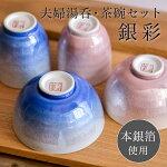 九谷焼【夫婦茶碗湯呑セット・銀彩】
