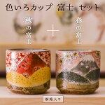 【九谷焼】【ペア色いろカップ・富士】