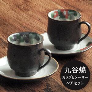 古希祝いにプレゼントするコーヒーカップ