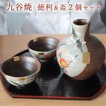 【九谷焼】【冷酒徳利(とっくり)-盃(さかずき)セット・紅白梅】福田昇竜