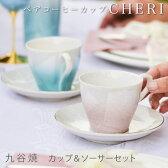 【九谷焼】 コーヒーカップ cheri ペア( コーヒーカップ 初任給 母の日ギフト 退職 陶器 セット ソーサー ティーカップ 美味しい おすすめ 和食器 結婚 出産 内祝い 引き出物 金婚式 プレゼント お祝い お返し 2017 両親 父 母 男性 女性 )
