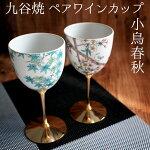 【九谷焼】ペアワインカップ・小鳥春秋