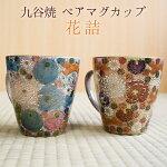 【九谷焼】ペアマグカップ・花詰