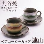 九谷焼【ペアコーヒカップ・連山】