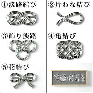 【高岡銅器】箸置き結び5ケ入