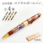 木製ロイヤルボールペン選べる4種類1本