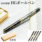 【山中漆器】漆芸ハイグレードボールペン選べる4種類1本