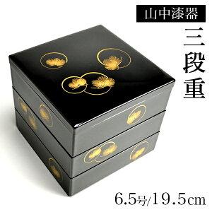 重箱 3段 光輪松 6.5寸/3〜4人...