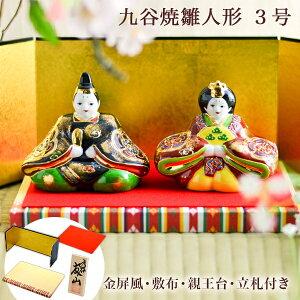 【九谷焼】3号雛人形・金彩錦盛