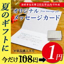 メッセージカード オリジナル 1枚 【あす楽対応】 ( ギフト サービ...
