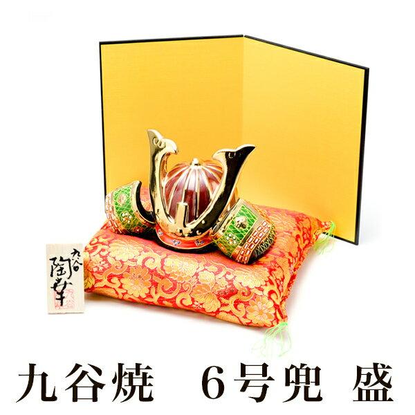 【 九谷焼 】兜 盛 6号