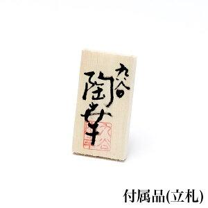 九谷焼6号兜盛