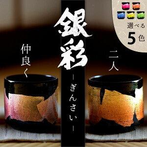 【九谷焼】ペアフリーカップ 銀彩