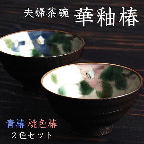 伝統本舗『夫婦茶碗華釉椿』