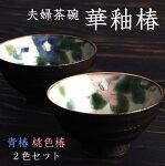 九谷焼【夫婦茶碗・色釉椿紋】