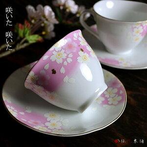 【九谷焼】【コーヒーカップ客用セット・金箔花の舞】
