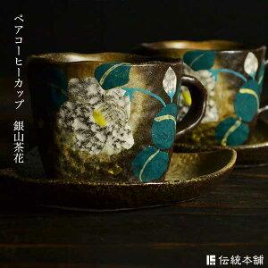 九谷焼 ペア コーヒーカップ 結婚祝い 父 母 両親 誕生日プレゼント 結婚記念日 記念品 金婚式 ...
