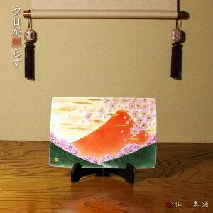 【九谷焼】【10号飾絵皿・富士に桜】(皿立付)