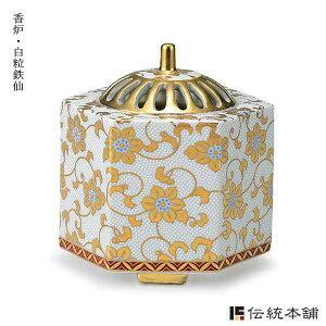 【九谷焼】3.5号香炉 白粒鉄仙
