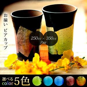 【九谷焼】ペアビアカップ awatana