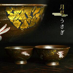 【九谷焼】夫婦茶碗 月見うさぎ