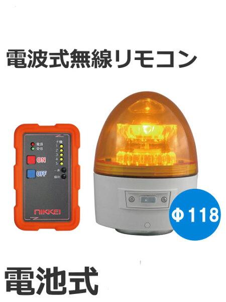 短納期 日恵製作所無線式LED回転灯電池式ニコカプセル(赤or黄or緑or青)リモコンセット