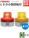 【即納】日恵製作所 電池式小型LED回転灯 ニコUFO VL07B-003A 乾電池式 Ф76 防滴 (赤or黄)
