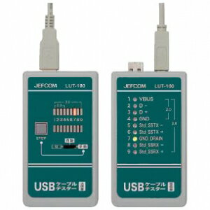 ジェフコム USBケーブルテスター 自動/手動切替え機能付 LUT-100