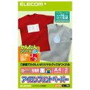 ELECOM アイロンプリントペーパー 白・カラー用 A4サイズ×2シート入 EJP-CP1