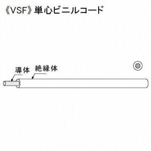 KHD 単心ビニルコード 300V 0.3㎟ 200m巻 緑 VSF0.3SQ×200mミドリ