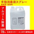 ヤザワ高濃度アルコール78%業務用食品添加物エタノール製剤リームテックコック無し5LRT5L*