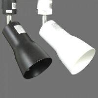 電材堂スポットライトライティングレール専用器具LED電球専用E26口金ホワイト電球別売りDLGS6002WH