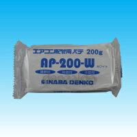 因幡電工エアコン用シールパテホワイト200gAP-200-W
