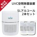 豊田合成UVC空間除菌装置TG009-CA00A