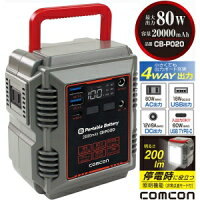 comcon ポータブル電源 最大出力20000mAh 容量80W CB-P020
