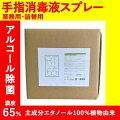 電材堂除菌に最適業務用リームテック6520Lコック付きRT20L65DNZ