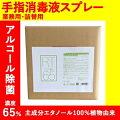 電材堂除菌に最適業務用リームテック6510Lコック付きRT10L65DNZ