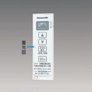 パナソニック 【コスモシリーズワイド21】とったらリモコン用発信器 調光用・2チャンネル形 ホワイト WTC5692W