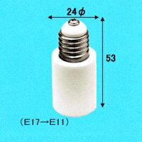 アサヒ【ケース販売特価10個セット】E17→E11ソケット変換アダプター白016495_asahi_set