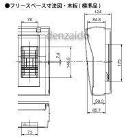 パナソニックスタンダード住宅分電盤リミッタースペース付フリースペース付露出・半埋込両用形回路数30+回路スペース275A《コスモパネルコンパクト21》BQRF37302