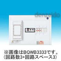 パナソニックスタンダード住宅分電盤リミッタースペース付出力電気方式単相2線露出形ヨコ1列回路数6+回路スペース030A《スッキリパネルコンパクト21》BQWB3236