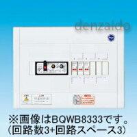 パナソニックスタンダード住宅分電盤リミッタースペースなし出力電気方式単相3線露出形ヨコ1列回路数8+回路スペース430A《スッキリパネルコンパクト21》BQWB8384