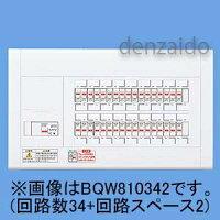 パナソニックスタンダード住宅分電盤リミッタースペースなし出力電気方式単相3線露出・半埋込両用形回路数34+回路スペース275A《スッキリパネルコンパクト21》BQW87342