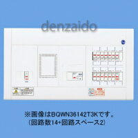 パナソニックエコキュート・電気温水器・IH対応住宅分電盤リミッタースペース付出力電気方式単相3線露出・半埋込両用形回路数30+回路スペース275A《スッキリパネルコンパクト21》BQWN37302T3K