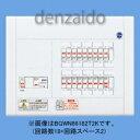 パナソニック エコキュート・IH対応住宅分電盤 リミッタースペースなし 出力電気方式単相3線 露出・半埋込両用形 回路数6+回路スペース2 40A 《スッキリパネルコンパクト21》 BQWN8462T2K