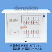パナソニックエコキュート・電気温水器・IH対応住宅分電盤リミッタースペースなし出力電気方式単相3線露出・半埋込両用形回路数34+回路スペース275A《コスモパネルコンパクト21》BQE87342T3