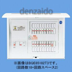 パナソニック エコキュート・電気温水器・IH対応住宅分電盤 リミッタースペースなし 出力電気方式単相3線 露出・半埋込両用形 回路数20+回路スペース4 75A 《コスモパネルコンパクト21》 BQE87204T3