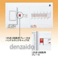 パナソニック1次送り(100V)回路付住宅分電盤リミッタースペースなし露出形ヨコ1列回路数8+回路スペース240A《スッキリパネルコンパクト21》BQWB84821